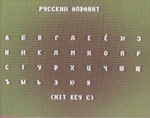 Russian Alphabet on a Commodore 64